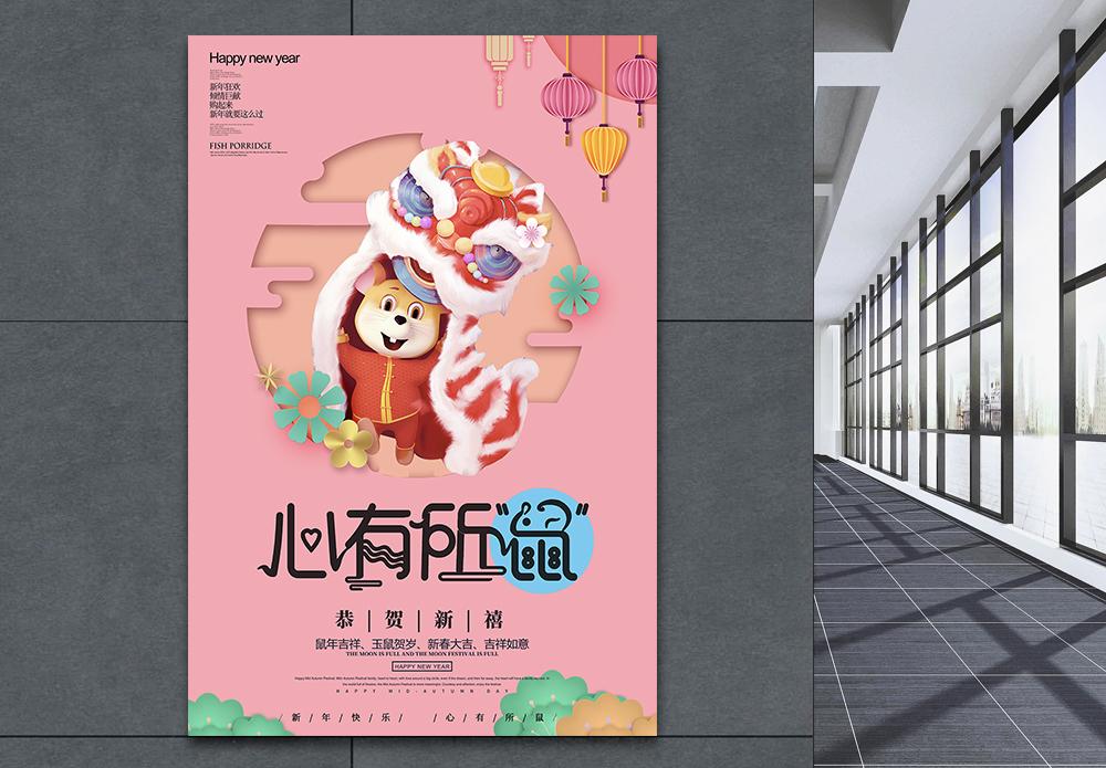 粉色清新猪事顺利新年愿望节日海报图片