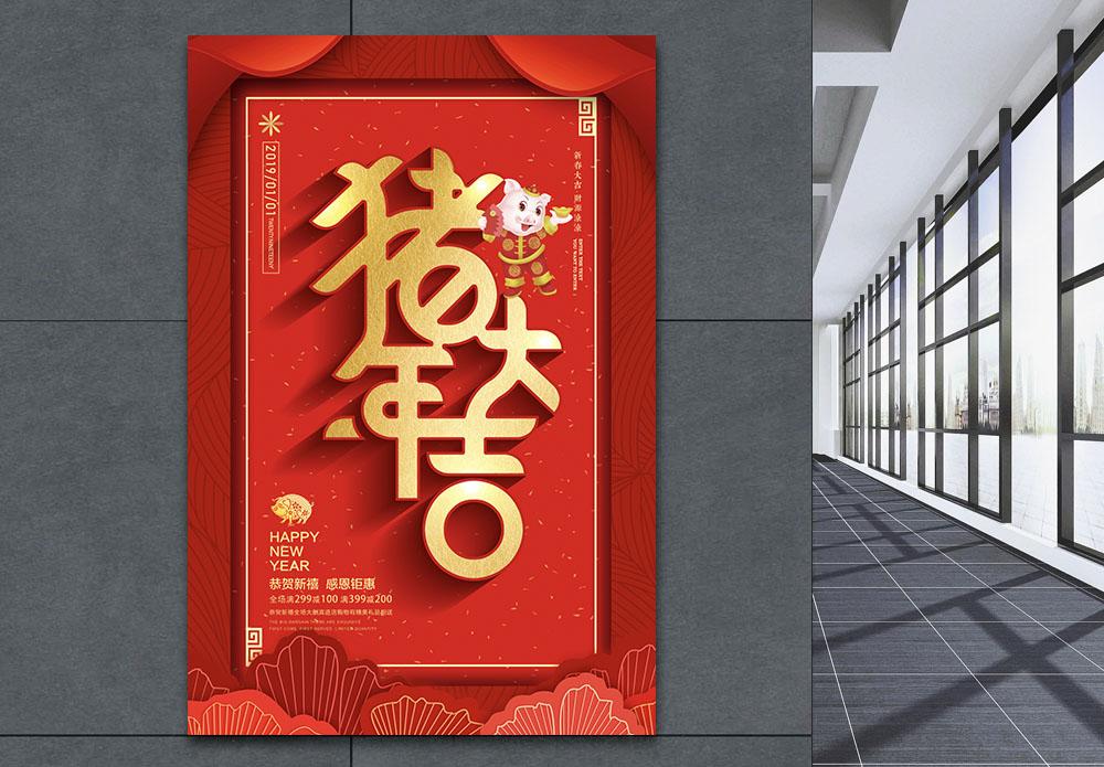红色喜庆猪年大吉新年节日海报图片