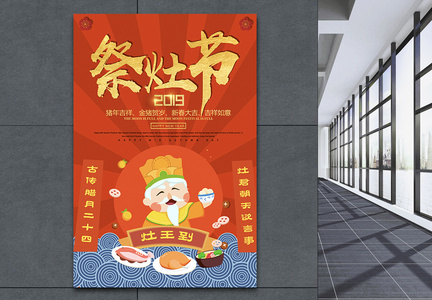 祭灶节海报图片