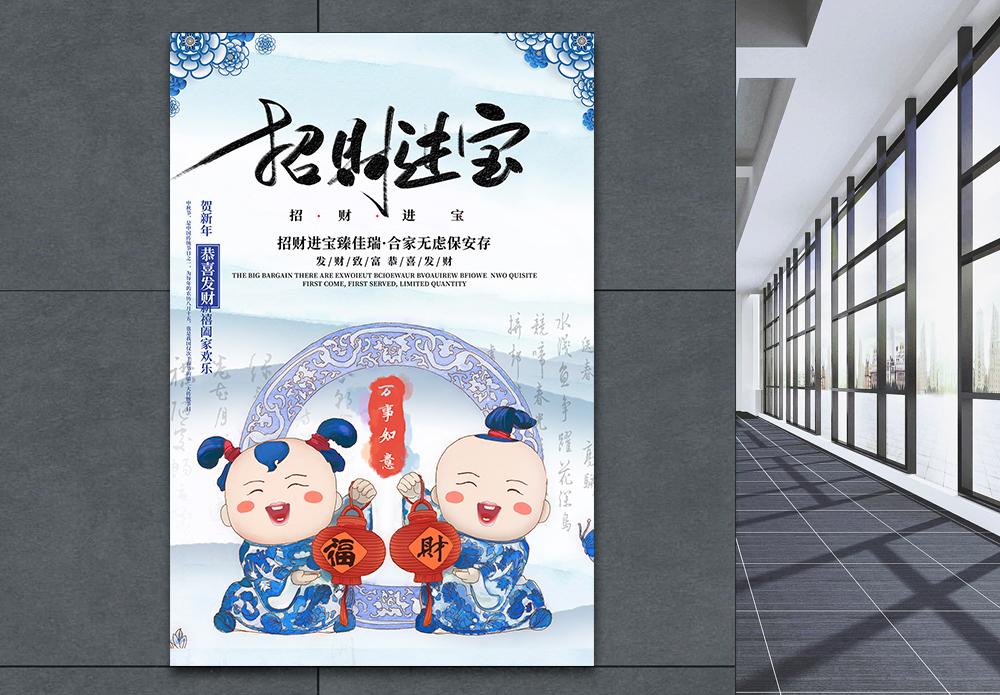 中国风招财进宝海报图片