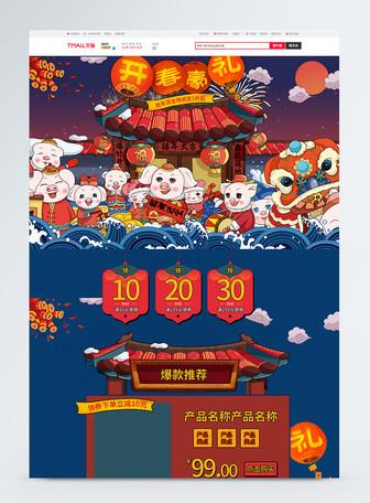 藏蓝色开春豪礼春节促销淘宝首页
