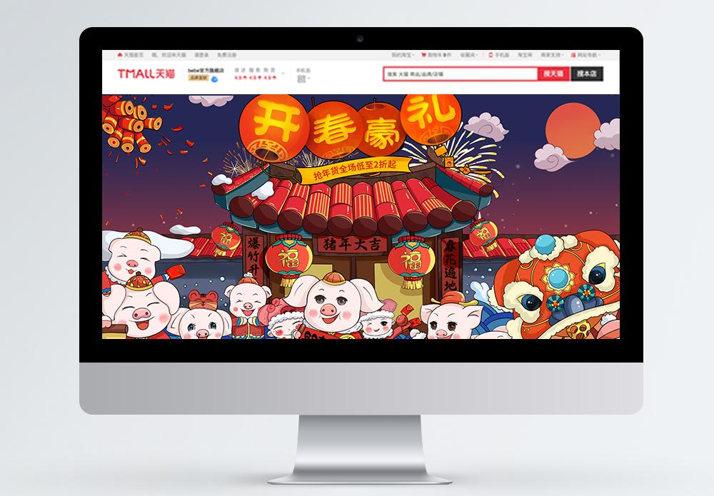 藏蓝色开春豪礼春节促销淘宝首页图片