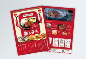 红色创意港式美食餐巴宣传单图片