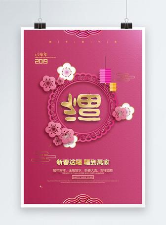 粉色剪纸风新春福到海报