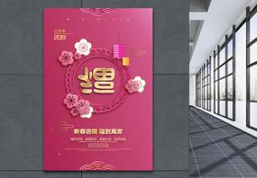 粉色剪纸风新春福到海报图片