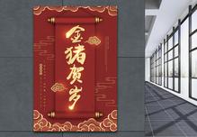 红色2019春节金猪贺岁新年海报图片