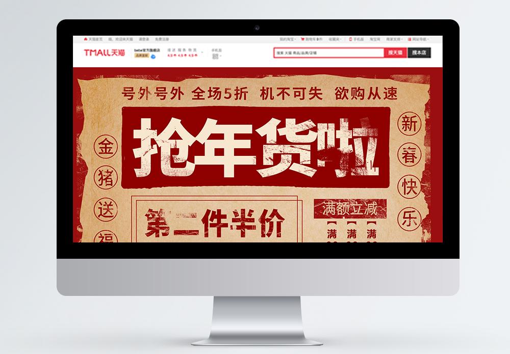 红色大字报风格新年年货促销淘宝首页模板图片