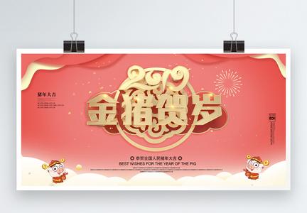 珊瑚红2019金猪贺岁猪年展板图片