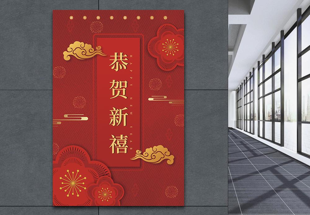 恭贺新禧节日海报图片
