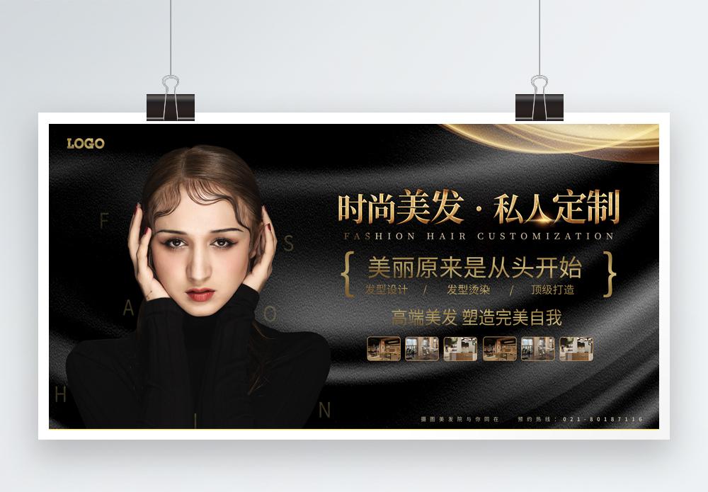 黑金高档时尚美发私人定制展板图片
