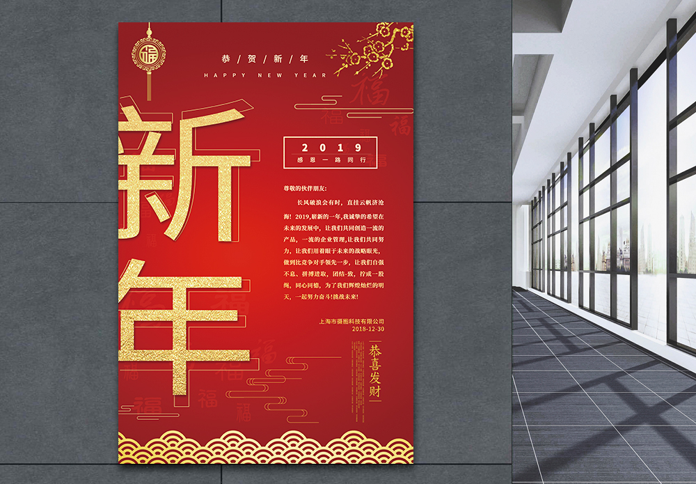 中国红新年感谢信海报图片