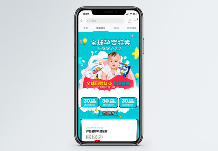 全球母婴特卖促销淘宝手机端模板图片