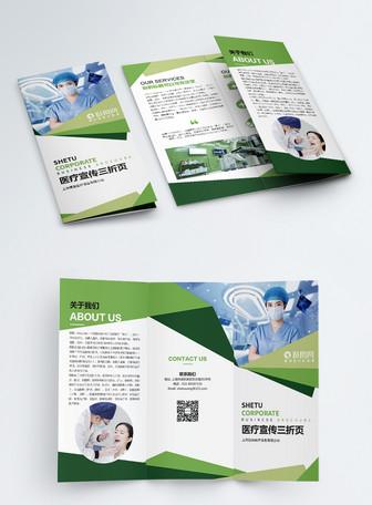 绿色简约几何医疗科技医院宣传三折页
