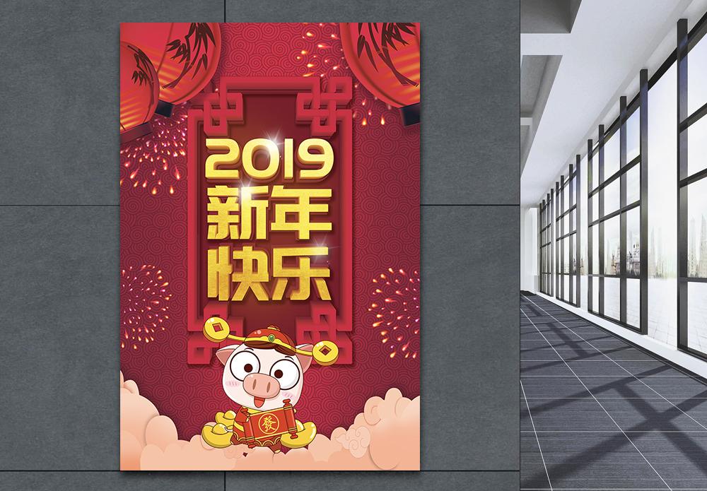2019新年快乐节日海报图片