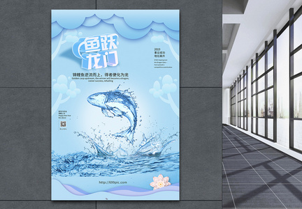 2019鱼跃龙门锦鲤海报图片