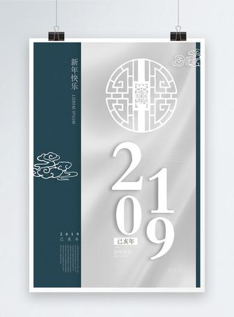 简约中国风2019海报设计
