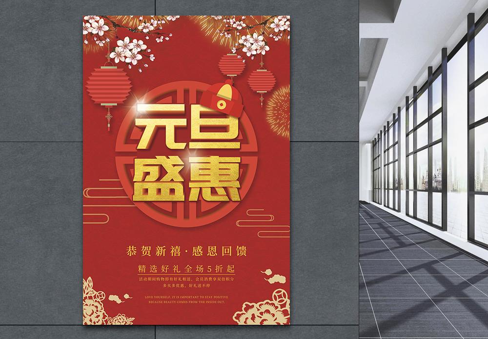 2019元旦盛惠促销海报图片