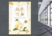 甜蜜雪梨水果海报设计图片