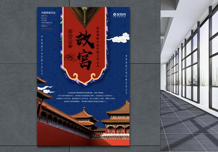 中国风故宫之旅海报图片