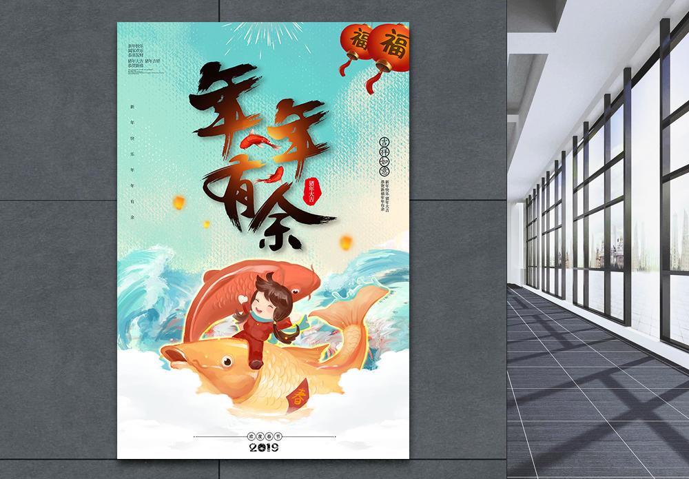 中国风年年有余插画海报图片