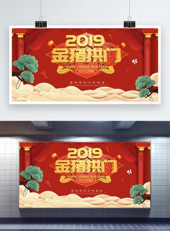2019金猪拱门立体字新年展板