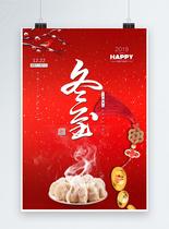 红色传统简约二十四节气冬至海报图片