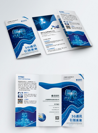 蓝色简约5G科技通讯企业宣传三折页