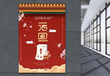 简约日历风元旦新年节日海报图片