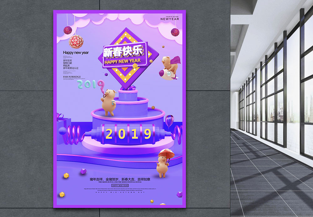 创意剪纸风2019新年快乐节日海报图片