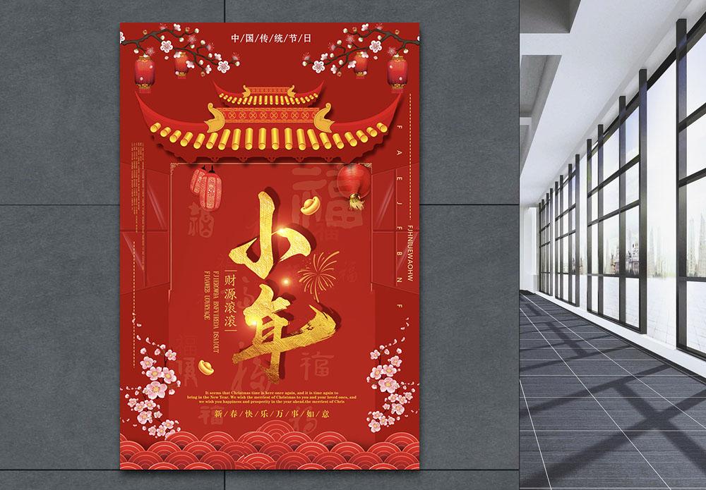 喜庆红色小年海报图片