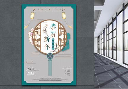 恭贺新年节日海报图片