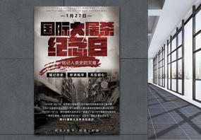 国际大屠杀纪念日海报图片