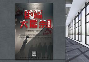 国际大屠杀纪念日宣传海报图片