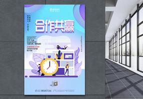 2019合作共赢企业文化海报设计图片