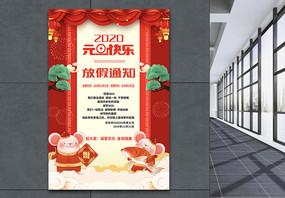 红色喜庆2020元旦放假通知海报图片