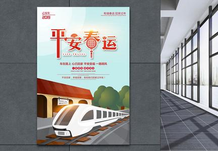 清新简约平安春运海报图片