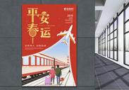 创意平安2019春运海报图片