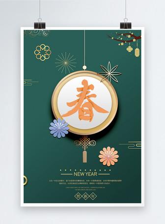 绿色古典复古风春节快乐海报