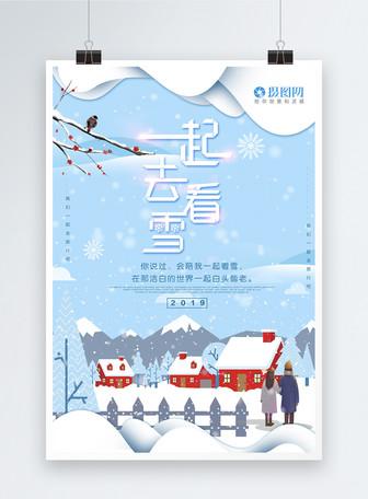 唯美一起去看雪旅行海报