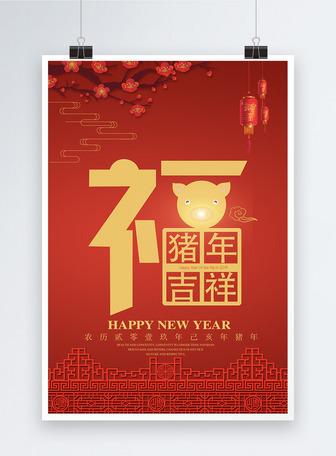 2019猪年福字创意海报