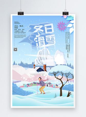 冬日滑雪运动海报设计