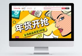 黄色时尚波普风化妆品年货开抢促销淘宝首页图片