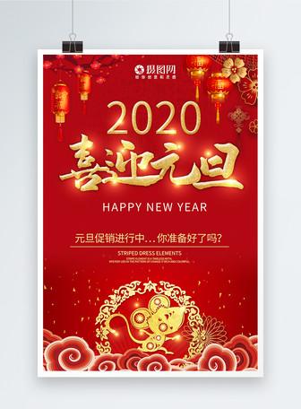 2020喜迎元旦节日主题