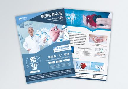 蓝色简约智能心脏宣传单图片