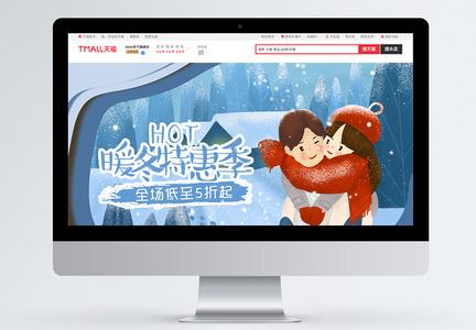 暖冬特惠季促销淘宝首页图片