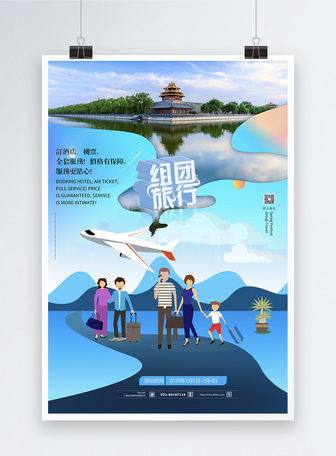春节组团旅行海报