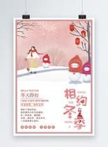 粉色插画风相约冬季海报图片