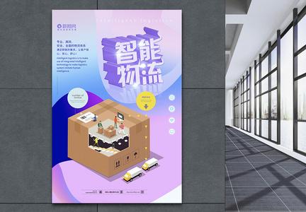 智能物流海报设计图片