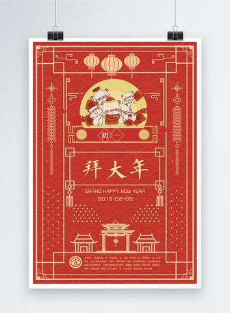 正月初一春节海报设计