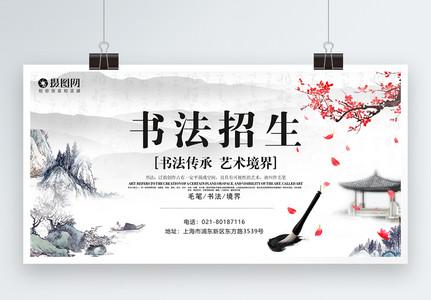 中国风书法招生展板设计图片